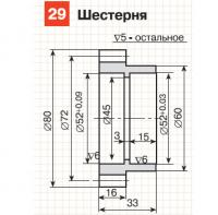 29. Шестерня