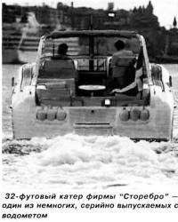 """32-футовый катер фирмы """"Сторебро"""""""
