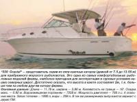 """""""330 Coastal"""" — представитель серии из пяти каютных катеров"""