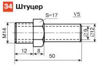 34. Штуцер