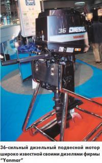 36-сильный дизельный подвесной мотор