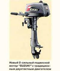 5-сильный подвесной мотор
