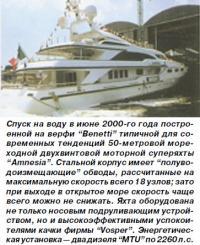 50-метровая мореходная моторная яхта