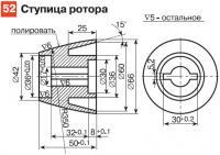 52. Ступица ротора