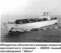 58000-тонный контейнеровоз «Nihon»