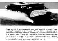 91-метровое судно Devil Cat по прозвищу Тасманский дьявол