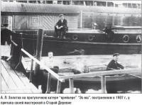 """А. Л. Золотов на прогулочном катере """"крейсере"""" """"Эх-ма"""","""