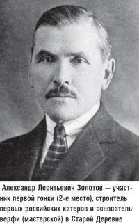 Александр Леонтьевич Золотов