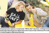 Алексей Чибизов и Михаил Ершов