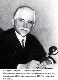 Альфред Пьеррар — первый президент Международного Союза автомобильного яхтинга