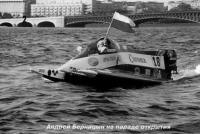 Андрей Берницын на параде открытия