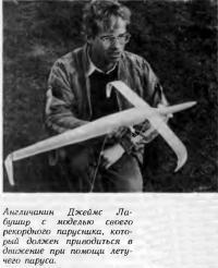 Англичанин Джеймс Лабушир с моделью своего рекордного парусника