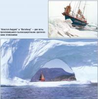 """""""Апостол Андрей"""" и """"Вагабонд"""" — яхты, прославившиеся арктическими плаваниями"""