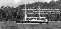 «Апостол Андрей» во время стоянки у Соломоновых островов
