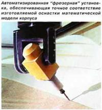 """Автоматизированная """"фрезерная"""" установка"""
