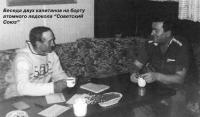 "Беседа двух капитанов на борту атомного ледокола ""Советский Союз"""