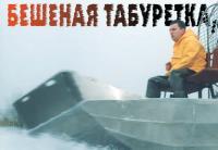 Бешеная табуретка - аэроглиссер