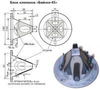 Блок клапанов «Бийска-45»