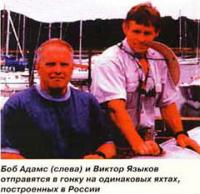 Боб Адамс и Виктор Языков отправятся в гонку на одинаковых яхтах