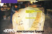 Борис Николаевич строит корпус лодки
