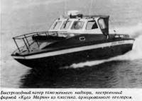 Быстроходный катер таможенного надзора фирмы «Кугэ Марин»