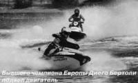 Бывшего чемпиона Европы Диего Бертоли подвел двигатель
