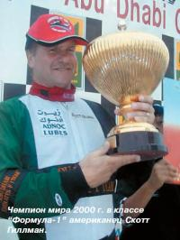 """Чемпион мира 2000 г. в классе """"Формула-1"""" Скотт Гиллман"""