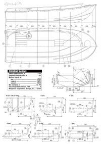 Чертежи корпуса лодки «Бриз-46Р» (Часть 1)