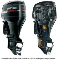 """Четырехтактный двигатель """"Suzuki DF-250"""" и его внутреннее устройство"""