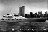 Дестриеро покидает Нью-Йорк 6 августа 1992 г.
