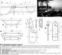 Детали оборудования тримарана «Тортилла»