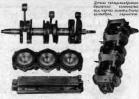 Детали трехцилиндрового двигателя «Вихрь-45»