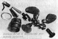 Детали ВРШ и механизма разворота лопастей