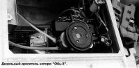 Дизельный двигатель катера