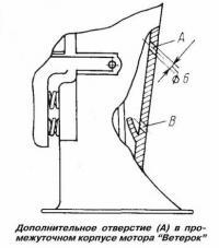Дополнительное отверстие в промежуточном корпусе мотора Ветерок