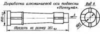 Доработка алюминиевой оси подвески «Нептуна»