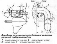 Доработка антикавитационной плиты и установка напорной трубки водозабора