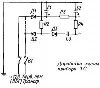 Доработка схемы прибора ТС
