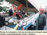 Достоинства летающей лодки «Polaris» демонстрировались только с трейлера