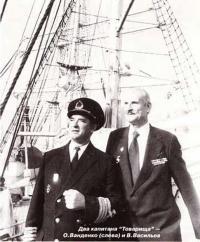 Два капитана «Товарища»: О. Ванденко (слева) и В. Васильев
