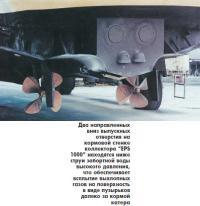 Два выпускных отверстия на кормовой стенке коллектора EPS 1000