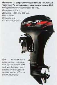 """Двухцилиндровый 25-сильный """"Mercury"""" с четырехтактным двигателем"""
