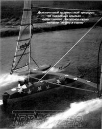"""Двухмачтовый одноместный тримаран на подводных крыльях """"Трифойлер"""""""