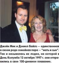 Джейн Мик и Дэниел Байлз
