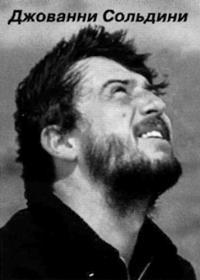 Джовани Сольдини