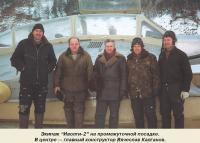 """Экипаж """"Иволги-2"""" на промежуточной посадке"""