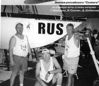 Экипаж российского