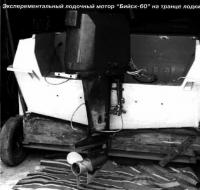 """Эксперементальный лодочный мотор """"Бийск-60"""" на транце лодки"""