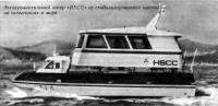 Экспериментальный катер «HSCC» на испытаниях в море