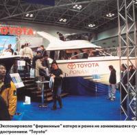"""Экспонировала """"фирменные"""" катера и ранее не занимавшаяся судостроением """"Toyota"""""""